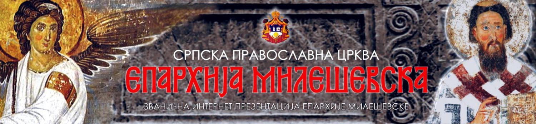 Eпархија Милешевска